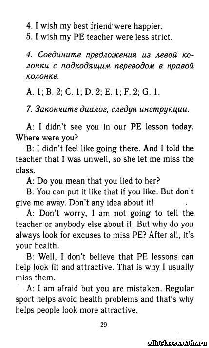 Решебник к учебнику Английский язык 10 класс Биболетова М.З. Enjoy English ГДЗ