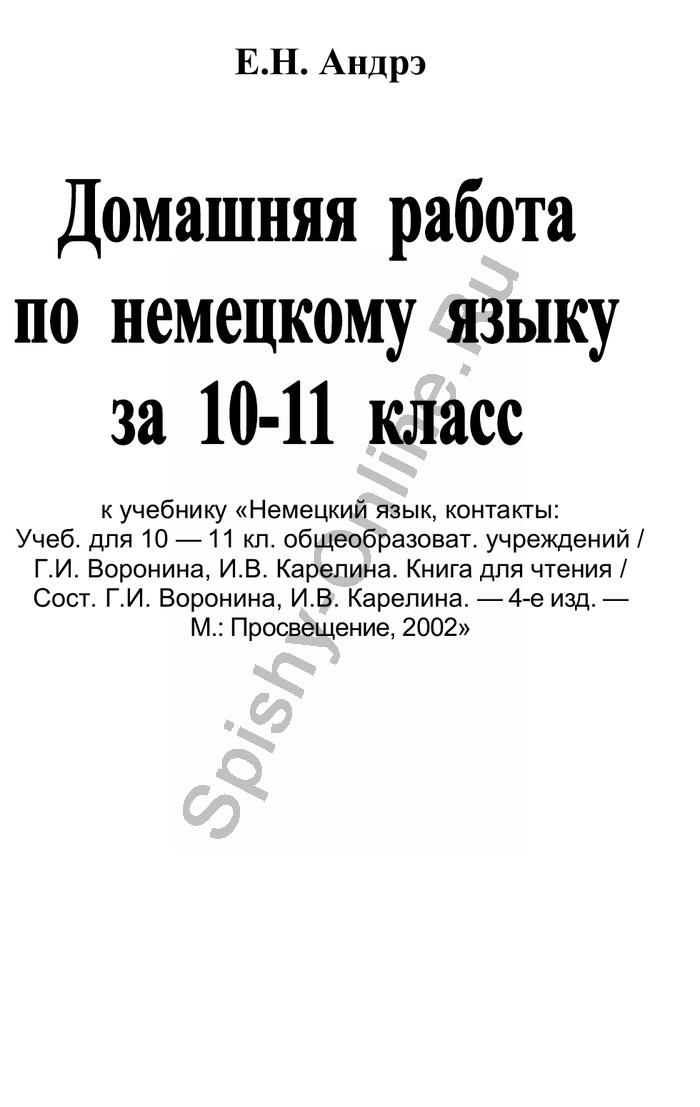 Гдз По Иностранному Языку 10-11 Класс Воронина